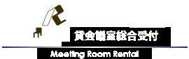 東京の会議室ならリファレンス貸会議室