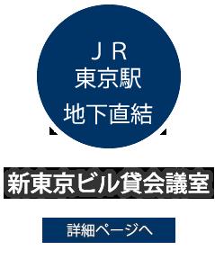 新東京ビル貸会議室