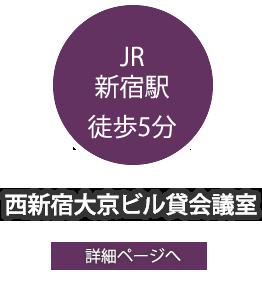 リファレンス西新宿大京ビル貸会議室